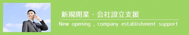 新規開業・会社設立支援
