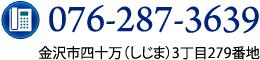 076-287-3639 金沢市高尾南1-85
